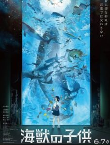 Children-of-the-Sea-movie-poster