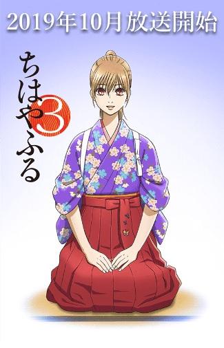 Chihayafuru-season3