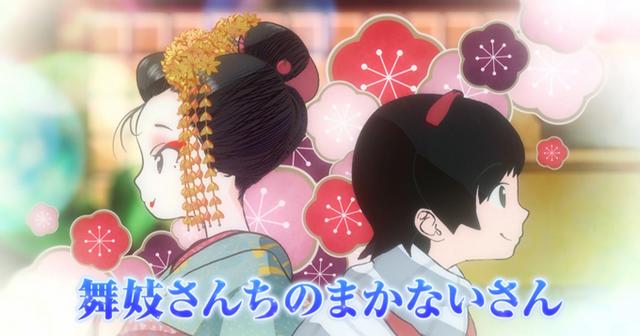 إليكم العرض التشويقي لأنمي Maiko-san chi no Makanai-san القادم قريبًا!
