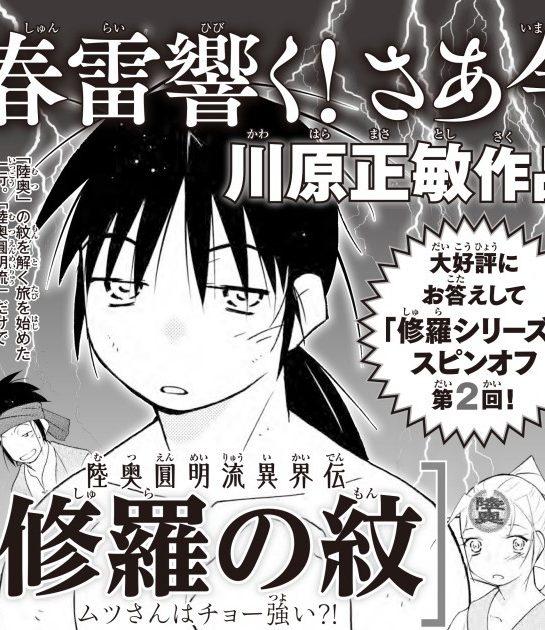 بعد سنين: تحصل مانجا Shura no Mon على عمل جانبي تحت تصنيف (إيسيكاي)!