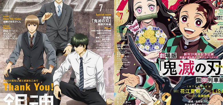 ديمون سلاير وجينتاما يظهران على غلاف مجلة Animedia العريقة!