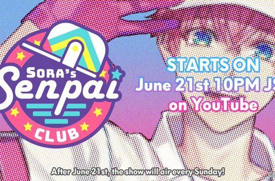 تعرَّف على اليوتيوبر الافتراضي الجديد: Aimu Sora !