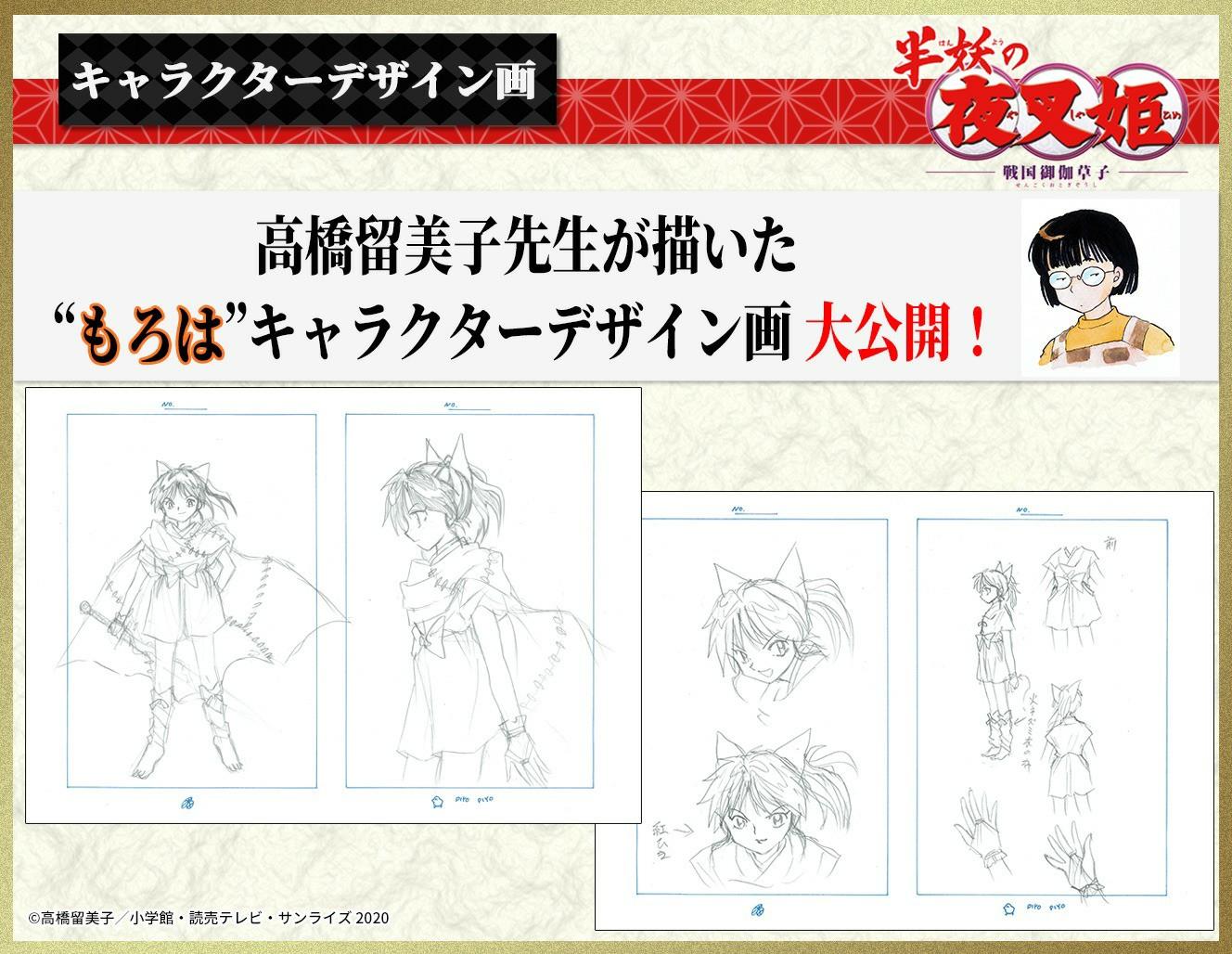 إليكم بعض رسومات الشخصيات الجديدة لأنمي Yashahime: Princess Half-Demon !