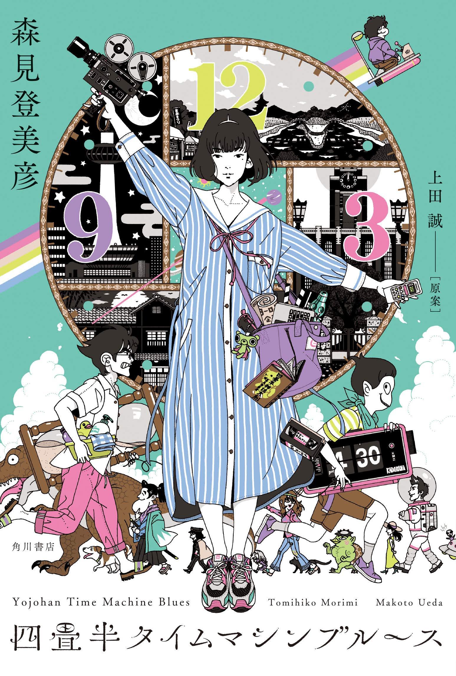 رواية استكمالية لـ The Tatami Galaxy صدرت اليوم!
