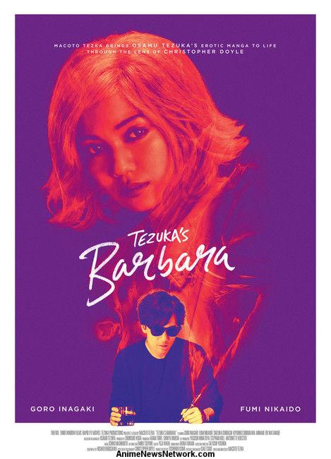 الفيلم الحيّ (Barbara) سوف يصدر قريبًا في اليابان!