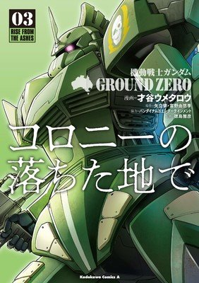 مانجا Gundam Colony no Ochita Chi تنتهي في أغسطس