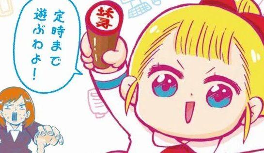 المانجا الكوميدية Yōjo Shachō تتحول لأنمي!