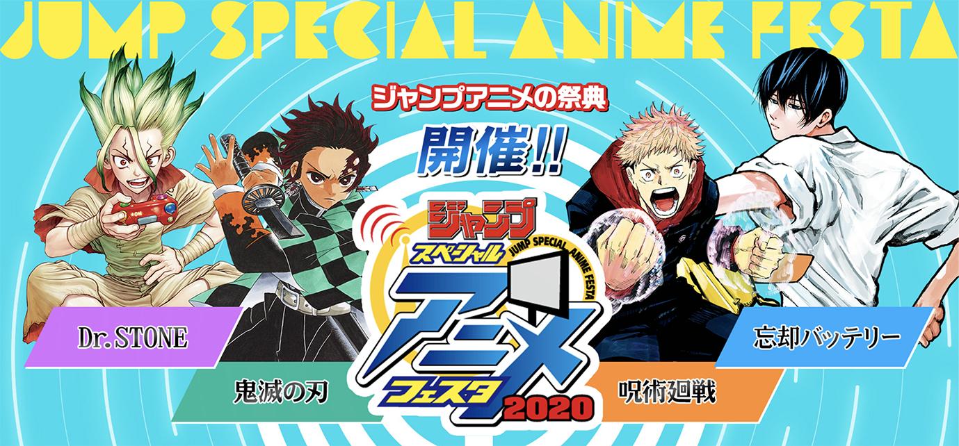 معرض Jump Special Anime Festa 2020 ينتقل إلى الفضاء الإلكتروني؛ مع مفاجآت كثيرة!