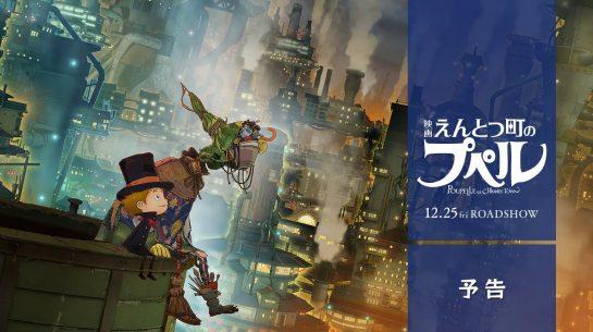 تريلر فيلم Poupelle of Chimney Town Anime القادم يدق الأبواب