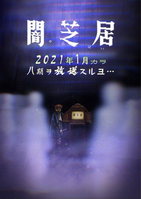 سلسلة Yamishibai: Japanese Ghost Stories تحصل على موسم ثامن قريبًا!