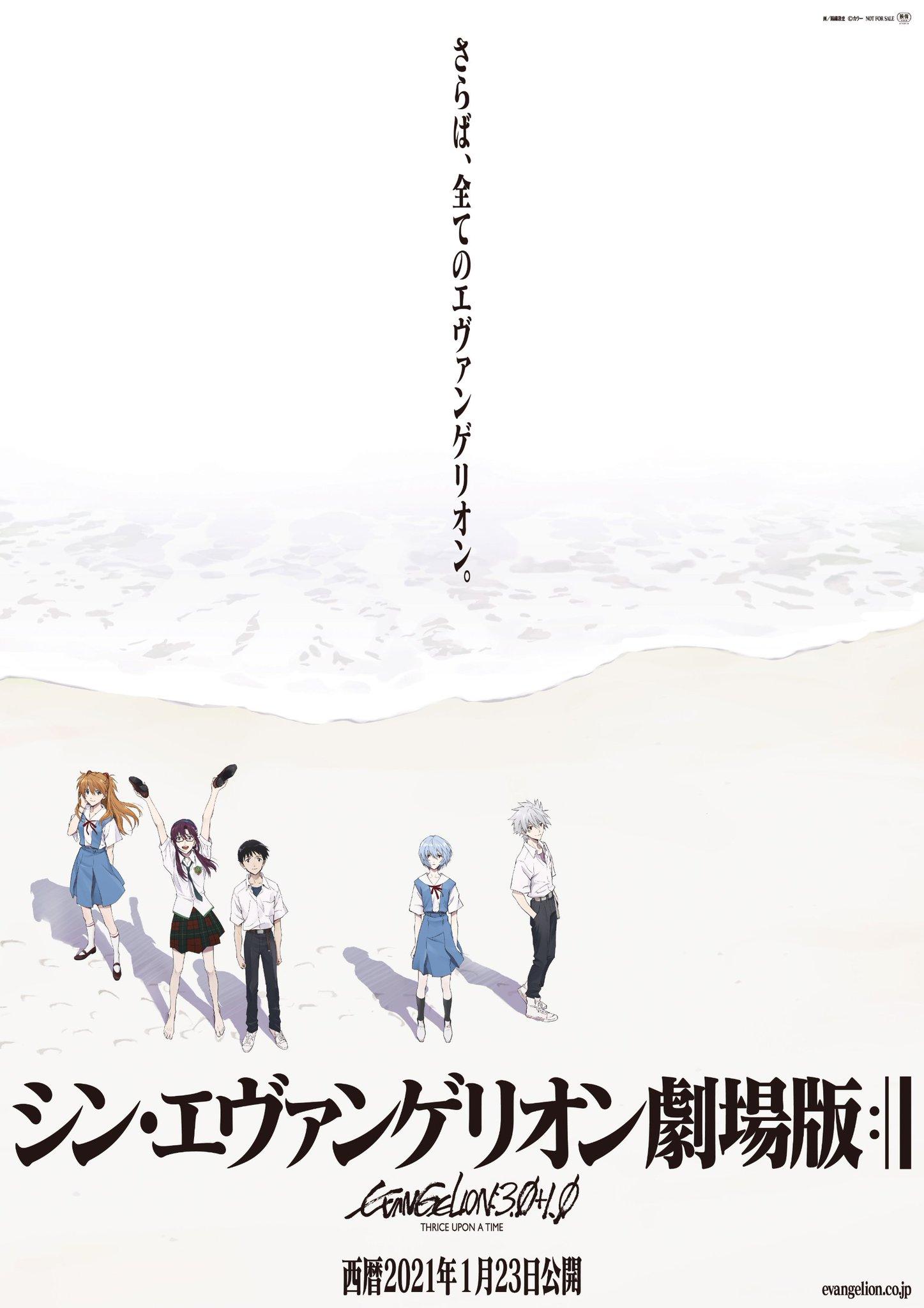 استوديو Evangelion يطلب من الجمهور عدم استغلال الفيلم القادم جنسيًّا!