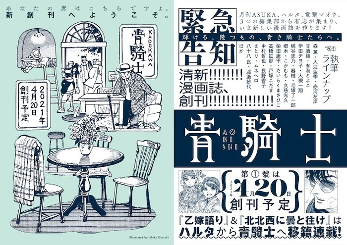 شركة Kadokawa تنشر مجلة مانجا جديدة، فعن ماذا تتحدث يا ترى؟