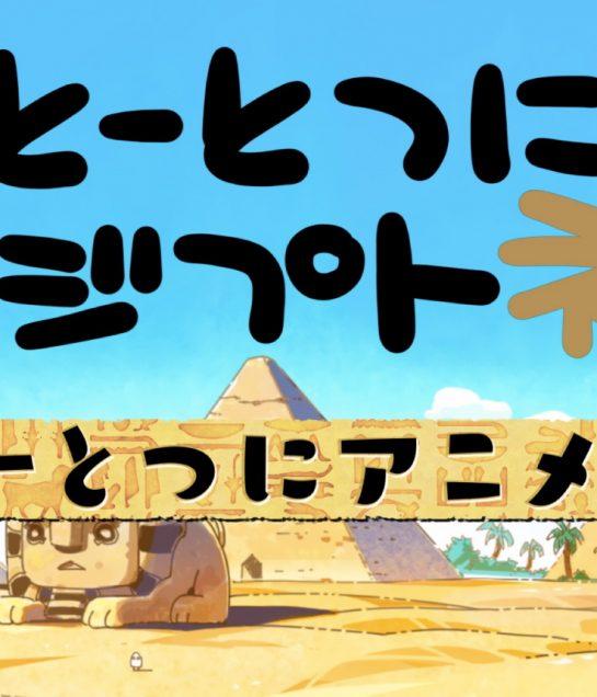 أنمي Oh, Suddenly Egyptian God الآن على كرانشي رول