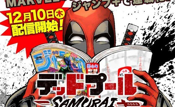 مانجا Deadpool: Samurai تصدر قريبًا!
