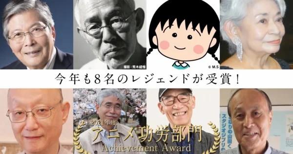 حفل Tokyo Anime Award يُكرِّم كوكبة من صنّاع الأنمي والمانجا