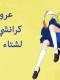 كرانشي رول العربية تقدم لكم دليلها الشامل لأنميات الشتاء (الربع الأول من 2021)!