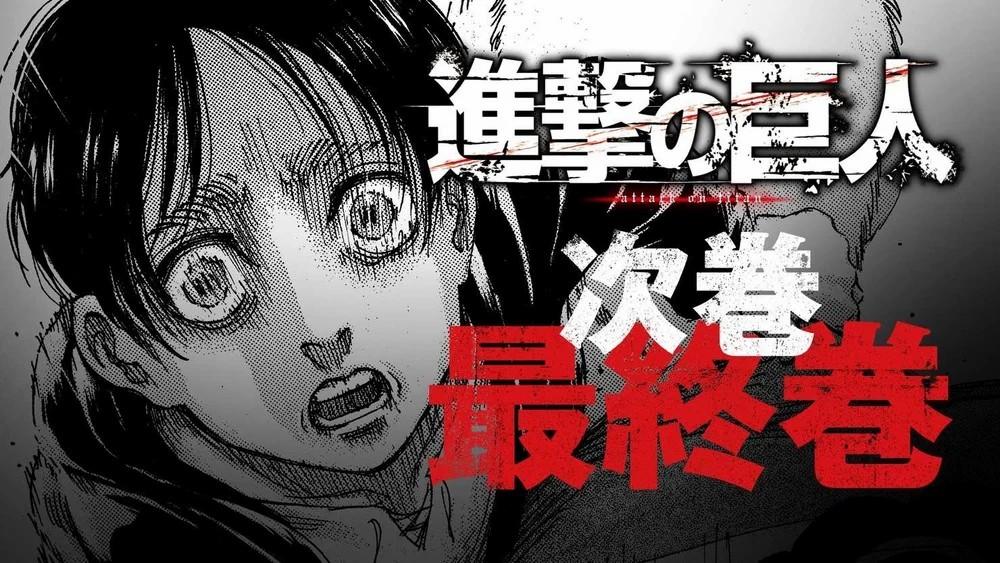 انتهاء الأسطورة خلال أشهر: أجل، إنها مانجا Shingeki no Kyojin !