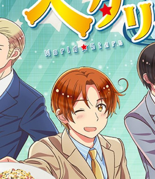 عودة أنمي Hetalia World Stars بعد غياب طويل!
