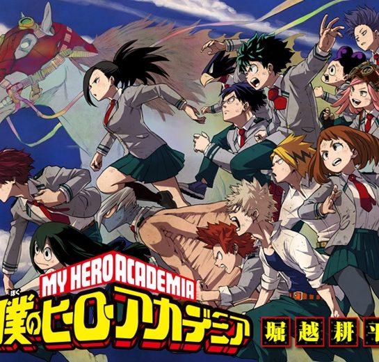 مانجا Boku no Hero Academia تحقق رقمًا عملاقًا في مسيرتها الجبّارة نحو القمة!