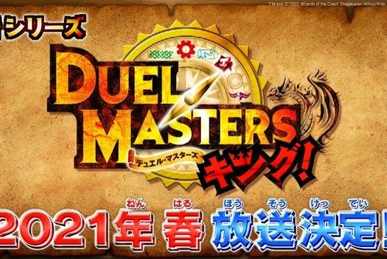 أنمي Duel Masters King يحصل على جزء جديد!