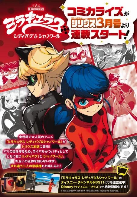 أنميشن Miraculous: Tales of Ladybug & Cat Noir يحصل على مانجا قريبًا!