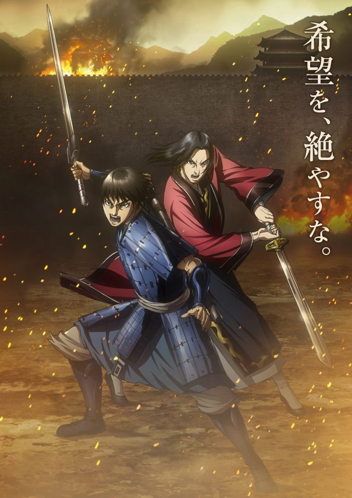 kingdom 3- anime-2021-new-visual