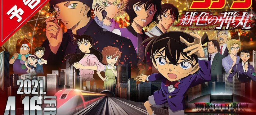 الفيلم الرابع والعشرين من Detective Conan - المحقق كونان يُعرض بـ 5 لغات!