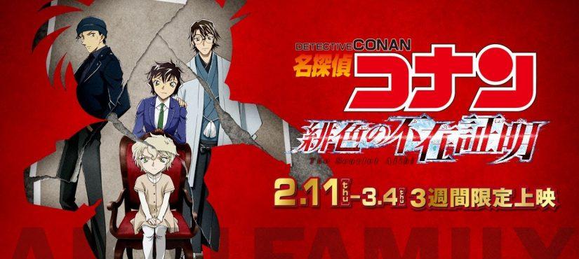 إليكم جديد شباك التذاكر الياباني: كونان جوهرة الموسم!
