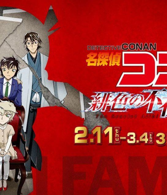 بعد نجاحه.. فيلم Detective Conan: The Scarlet Alibi يستمر في العرض!