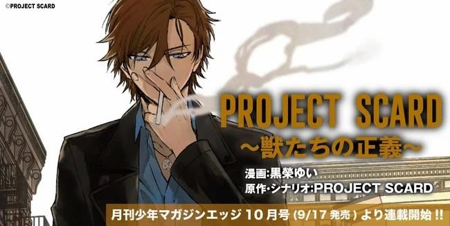 انتهاء مانجا Project Scard: Kemono-tachi no Seigi ..