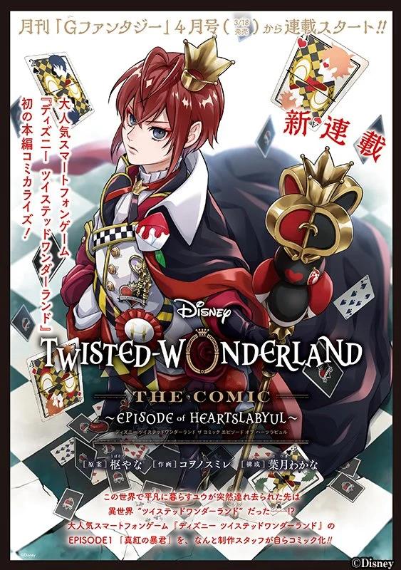مانجا جديدة للعبة من ألعاب ديزني (Disney Twisted-Wonderland)، فهل ستكون جيدة؟