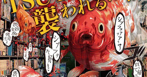 مانجا Shibuya Kingyo تنتهي بعد 5 سنوات من النشر..