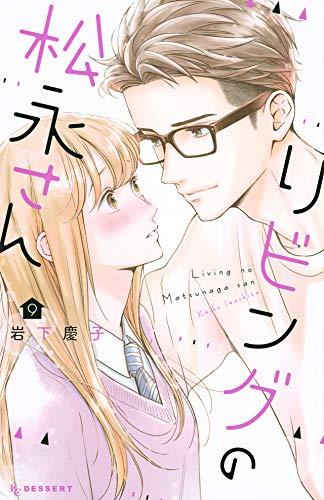 مانجا Living no Matsunaga-san تنتهي مع المجلد القادم