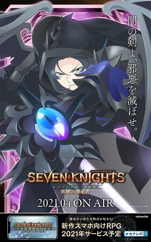 شخصيات جديدة منضمة لأنمي Seven Knights Revolution -Eiyuu no Keishousha- !