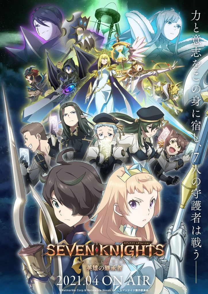 عرض تشويقي مبهر لأنمي Seven Knights Revolution -Eiyuu no Keishousha- في انتظاركم!