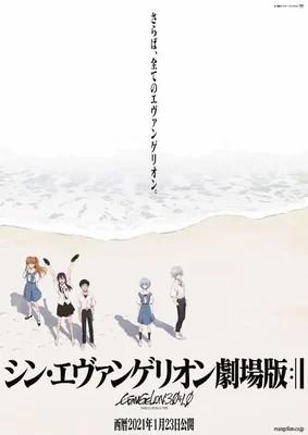 استعدوا لأول نظرة مطولة لفيلم Evangelion الأخير!