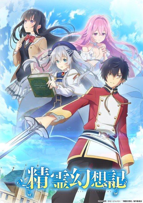 الإعلان عن ميعاد عرض أنمي Seirei Gensouki - Spirit Chronicles أخيرًا!