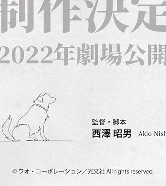 فيلم Tongari Atama no Gonta الجديد يتحدث عن كارثة 2011.. بمنظور كلب..