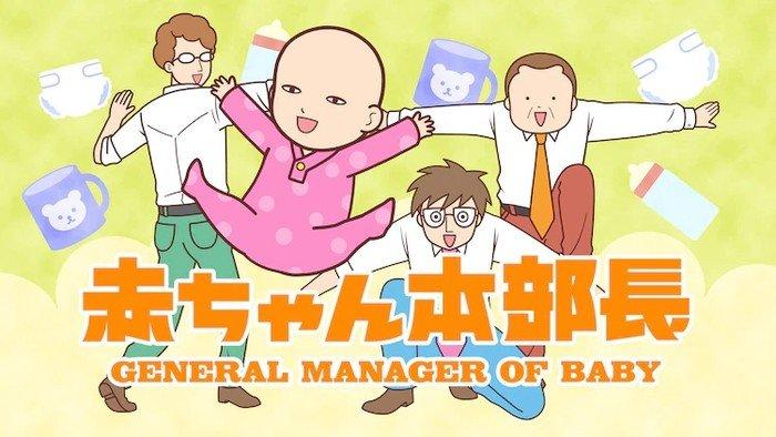 المانجا الكوميدية Aka-chan Honbuchō - General Manager of Baby تتحول إلى أنمي!