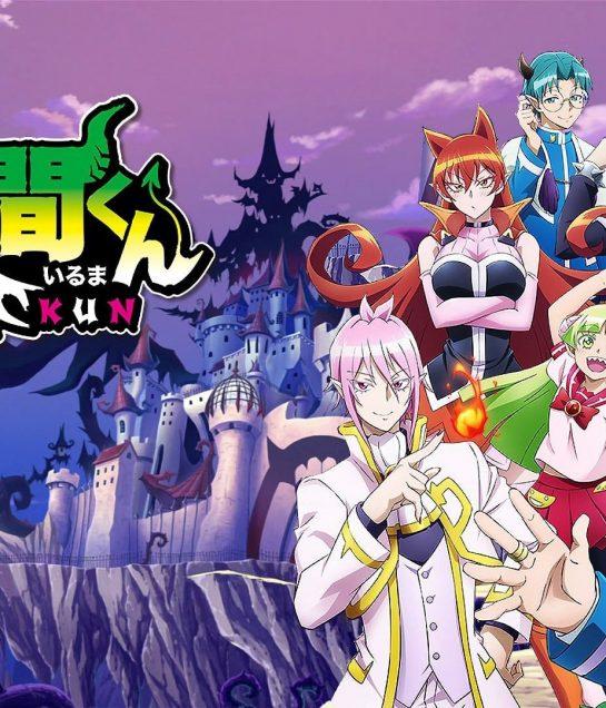 المُخضرم Shinichiro Miki ينضمّ لمدرسة الشياطين Mairimashita! Iruma-kun في موسمه الثاني!