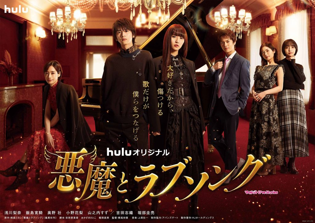 A Devil and Her Love Song (Akuma to Love Song)-live-action-HULU-series-poster
