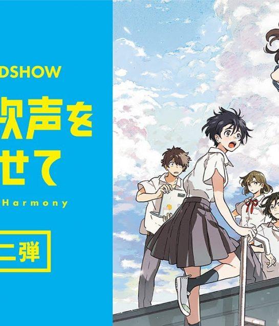 تعرفوا على فيلم Ai no Utagoe o Kikasete الجديد الآن!