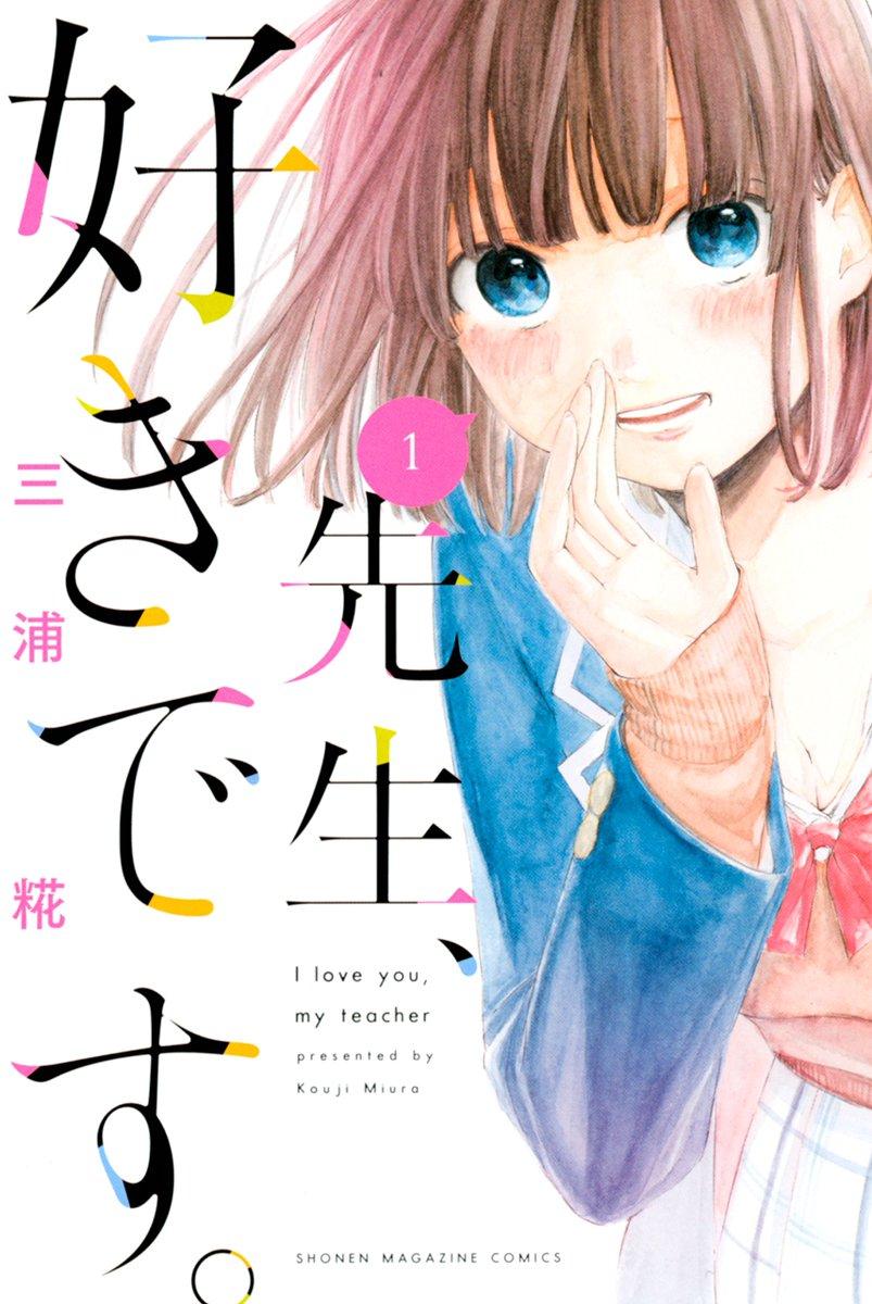 مانجا Blue Box - Ao no Hako قادمة بالإنجليزية قريبًا: هل يمكن للرياضة أن تجد الحب؟