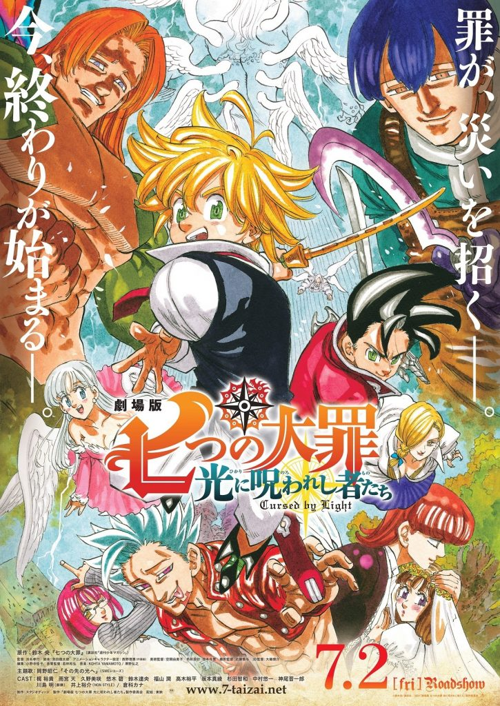 The Seven Deadly Sins the Movie Cursed by Light-new poster visual drawn by the original manga author Nakaba Suzuki