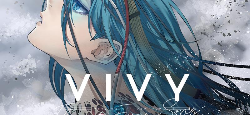 أنمي Vivy -Fluorite Eye's Song- يحصل على مانجا!