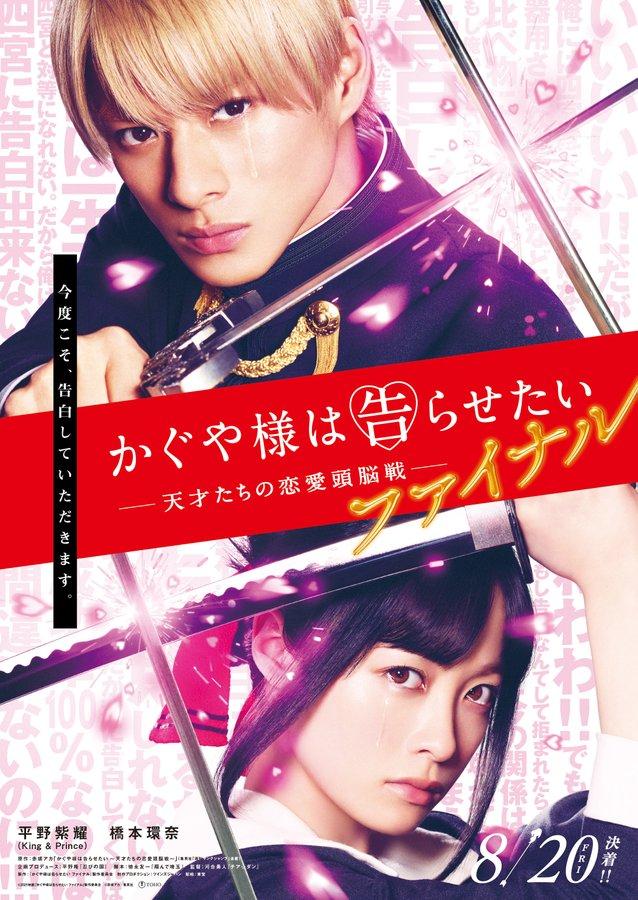 الفيلم الحيّ Kaguya-sama يعلن عن آخر تفاصيله الرسمية..