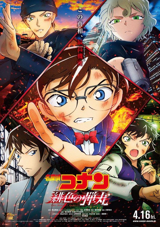 فيلم كونان Meitantei Conan: Hiiro no Dangan ينفجر في السينمات!