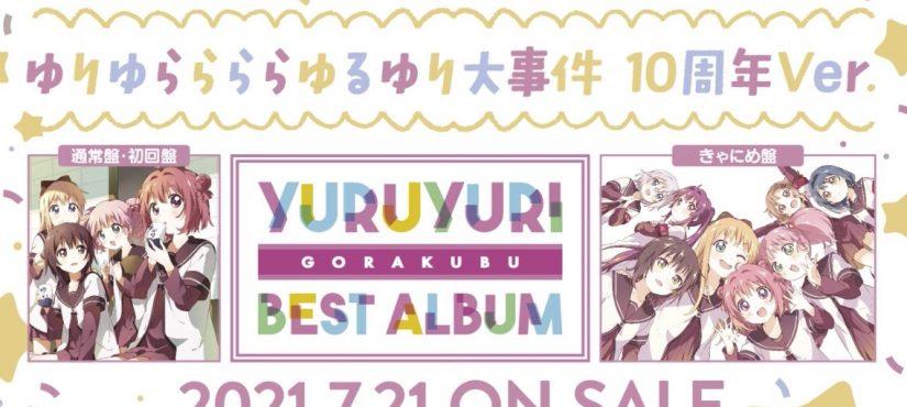 احتفالًا بمرور 10 سنوات على أنمي YuruYuri، إليكم هذا الألبوم الرائع!