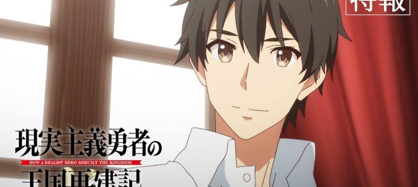 المزيد من الشخصيات المنضمة لأنمي Genjitsushugi Yūsha no Ōkoku Saikenki