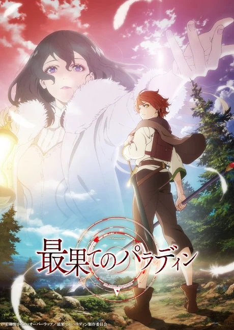 paladin-anime-2021